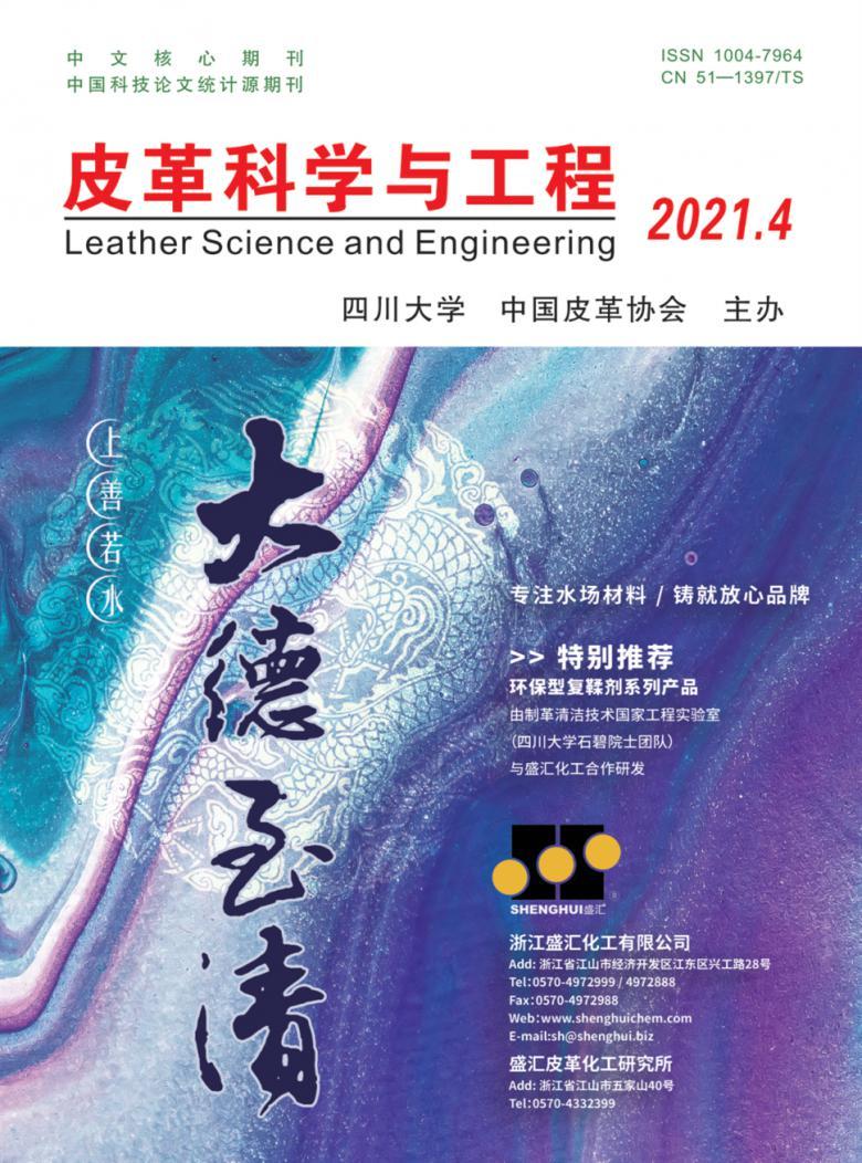 皮革科学与工程杂志