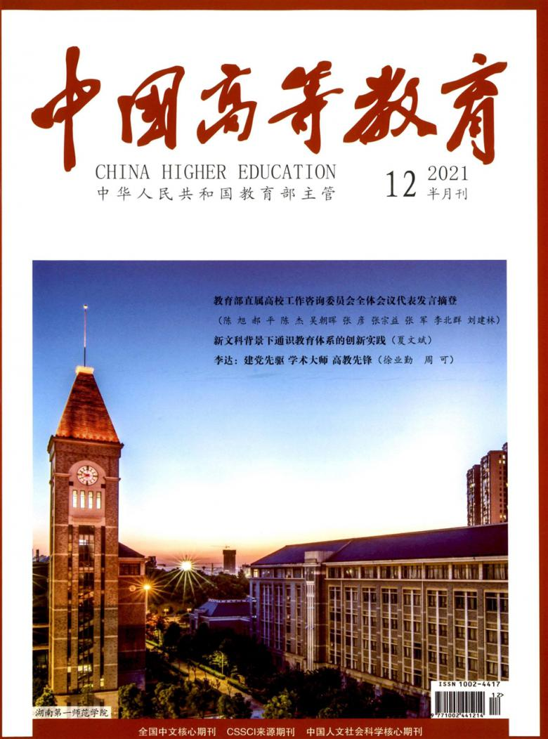 中国高等教育杂志
