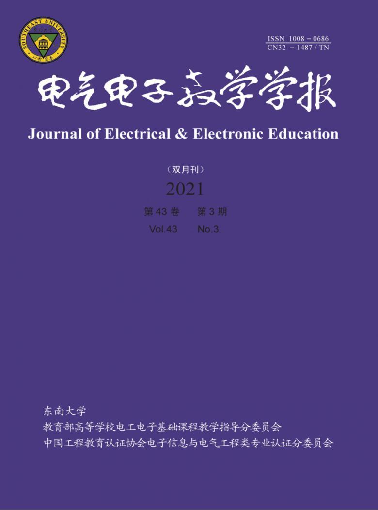 电气电子教学学报杂志