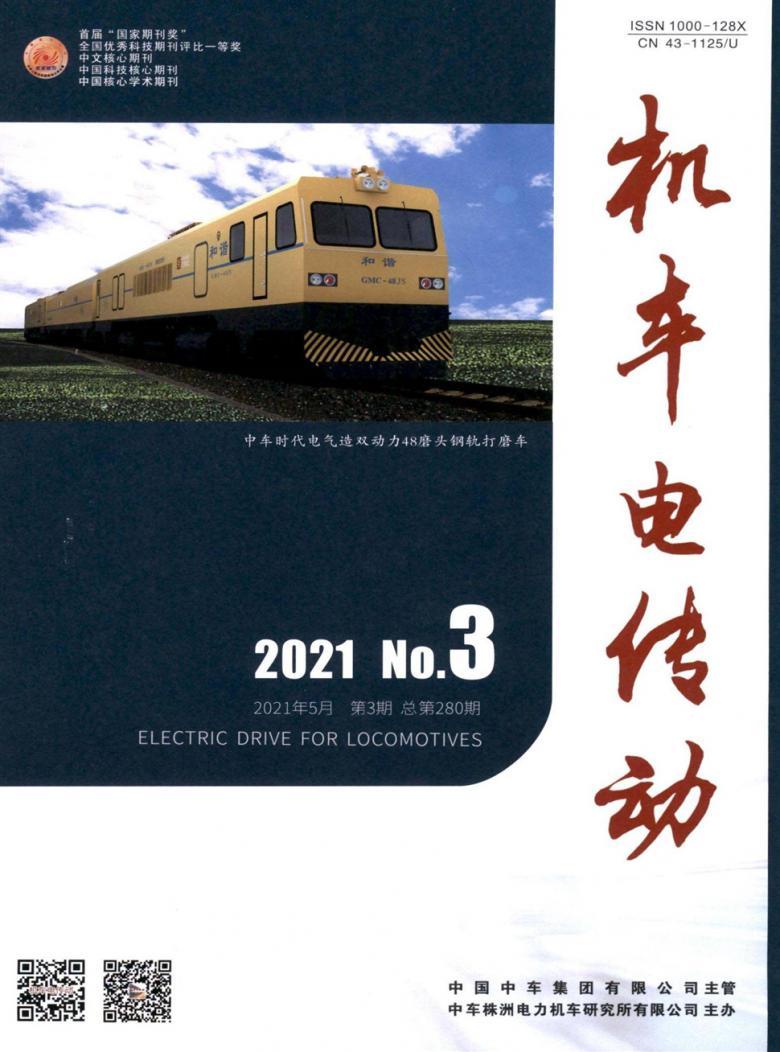 机车电传动杂志