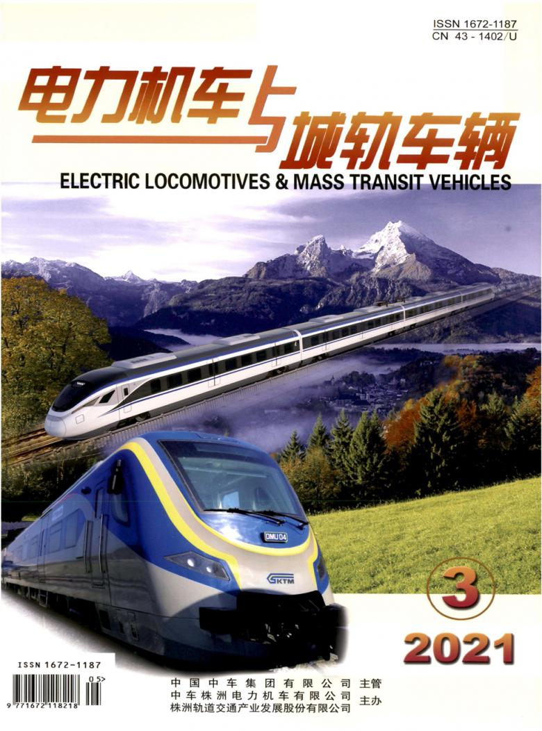 电力机车与城轨车辆杂志