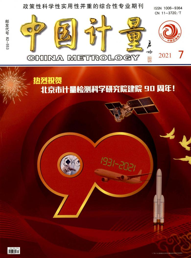中国计量杂志