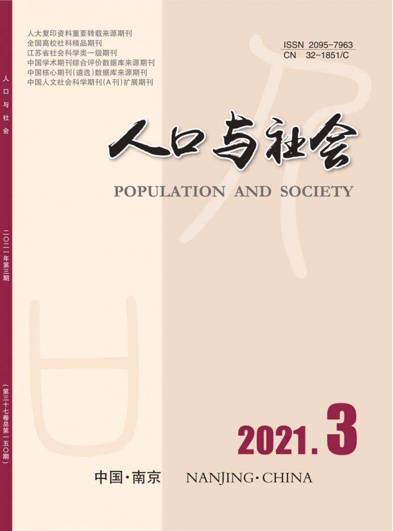 人口与社会杂志