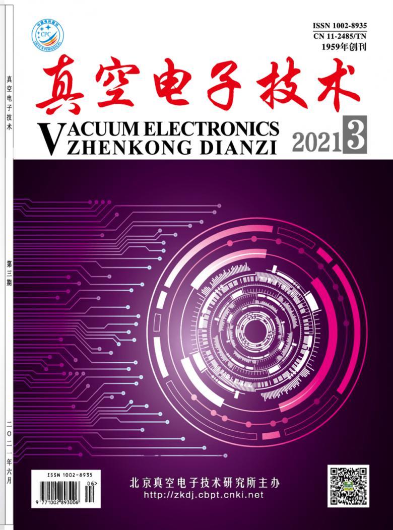 真空电子技术杂志