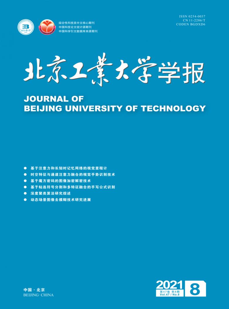 北京工业大学学报杂志
