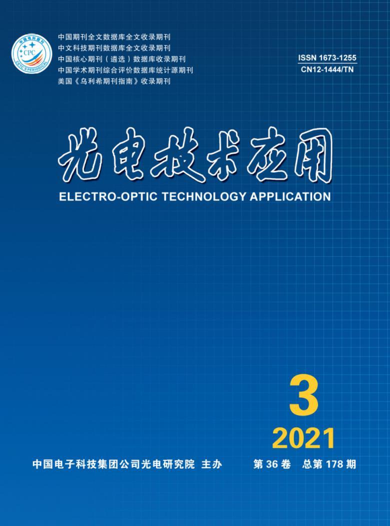 光电技术应用杂志