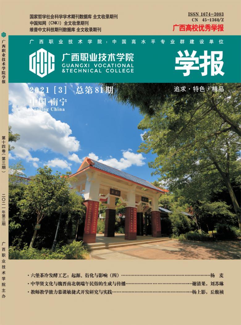 广西职业技术学院学报杂志