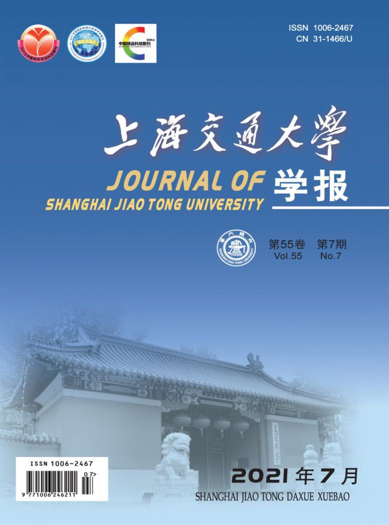 上海交通大学学报杂志