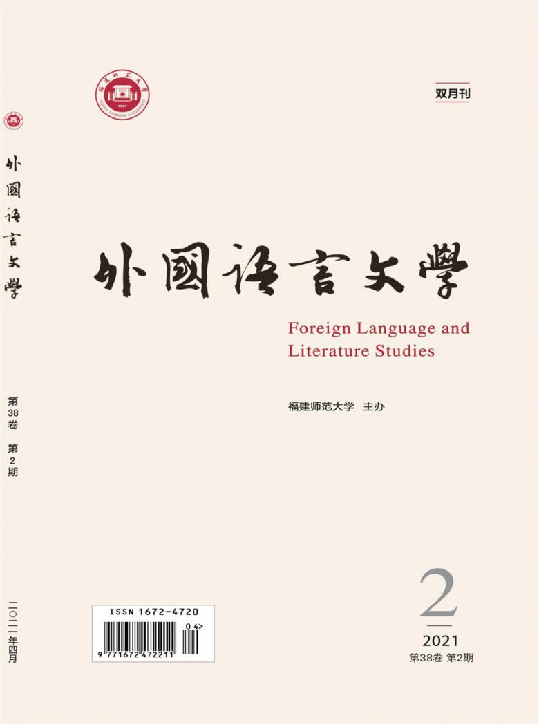 外国语言文学杂志