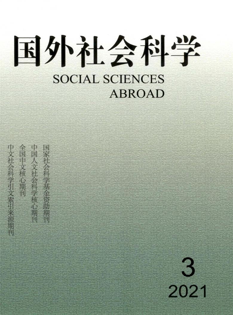 国外社会科学杂志