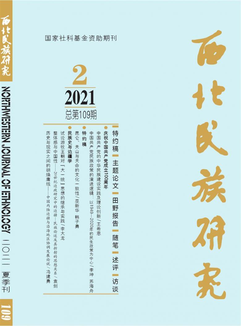 西北民族研究杂志