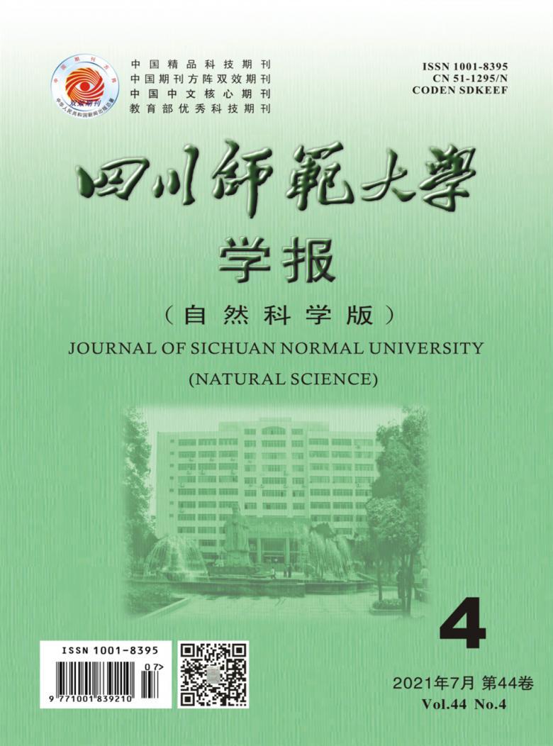 四川师范大学学报杂志