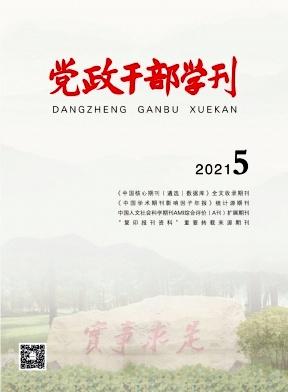 党政干部学刊杂志