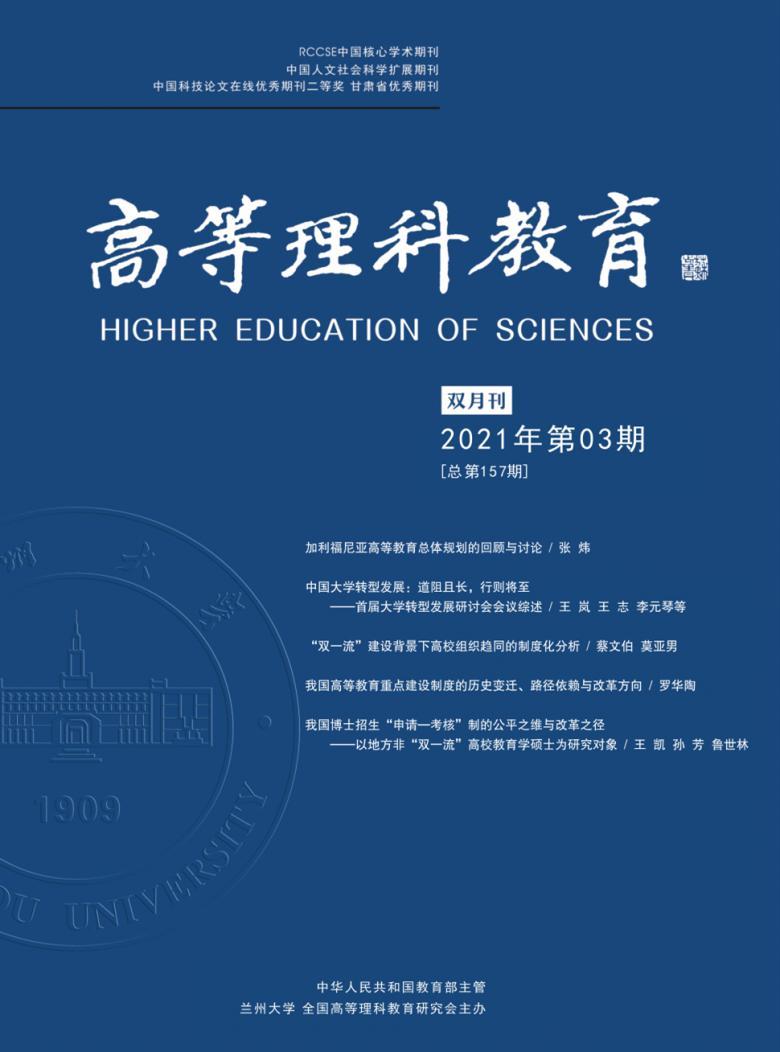 高等理科教育杂志