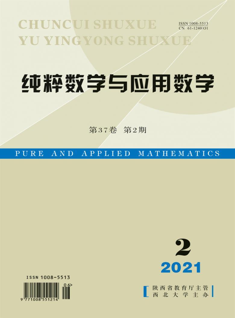 纯粹数学与应用数学杂志