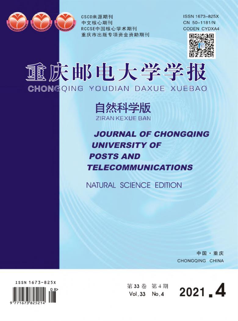 重庆邮电大学学报杂志