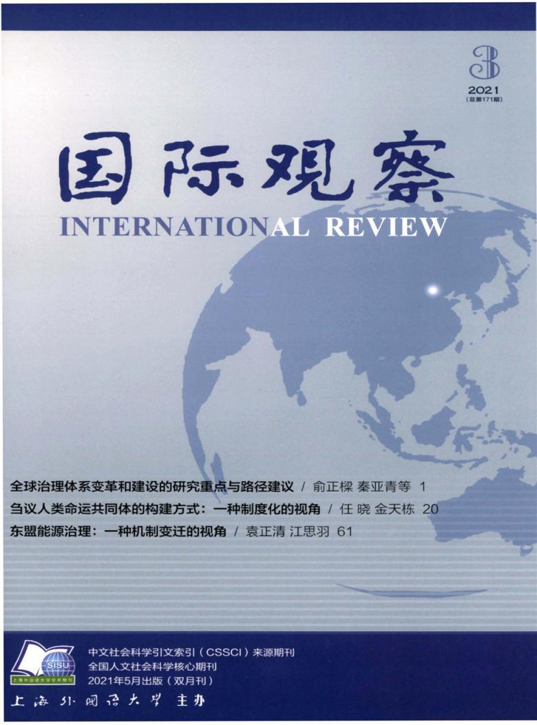 国际观察杂志