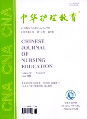 中华护理教育杂志
