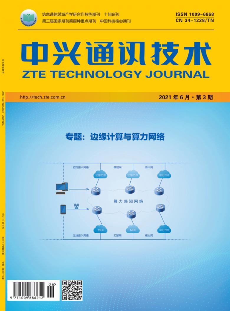 中兴通讯技术杂志