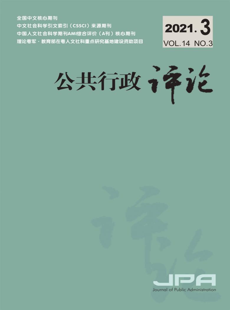 公共行政评论杂志