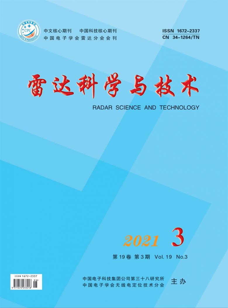 雷达科学与技术杂志