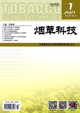 烟草科技杂志
