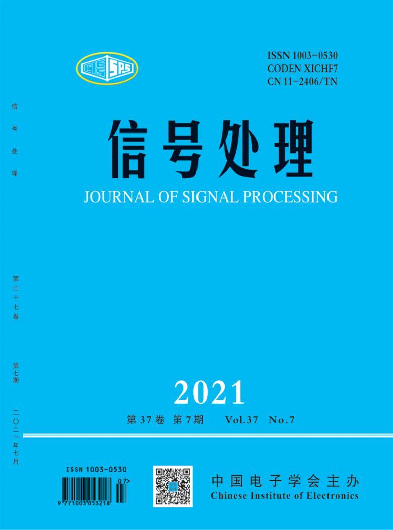 信号处理杂志