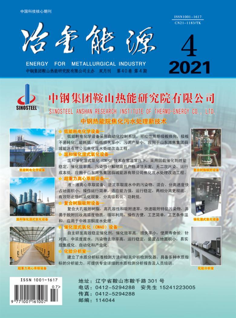 冶金能源杂志