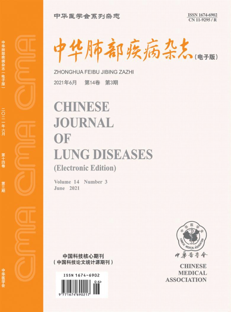 中华肺部疾病杂志