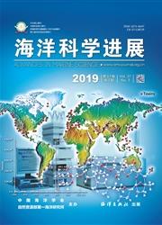 海洋科学进展杂志