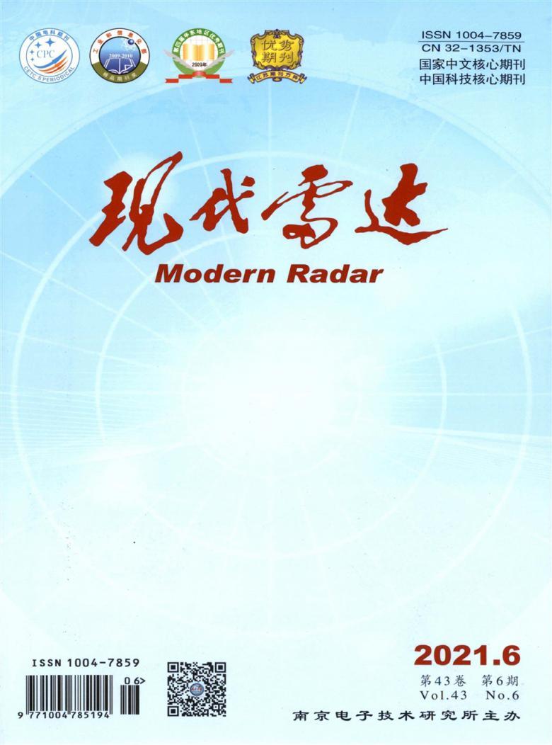 现代雷达杂志