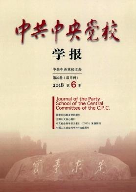 中共中央党校学报杂志