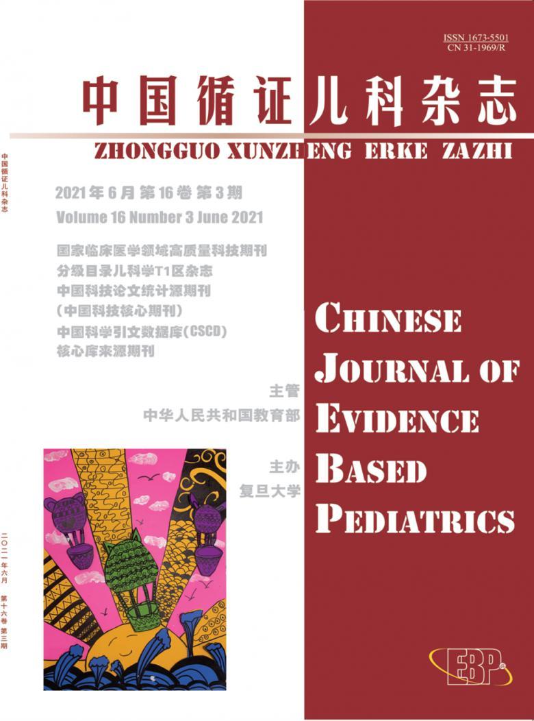 中国循证儿科杂志