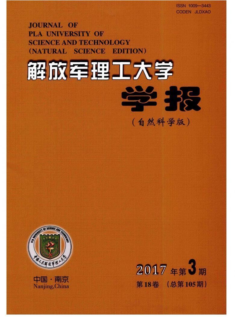 解放军理工大学学报杂志