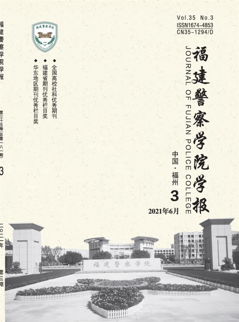 福建警察学院学报杂志
