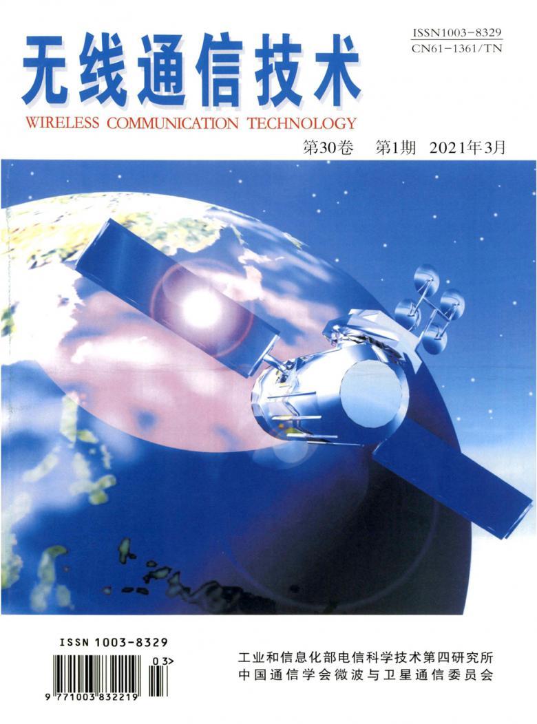 无线通信技术杂志