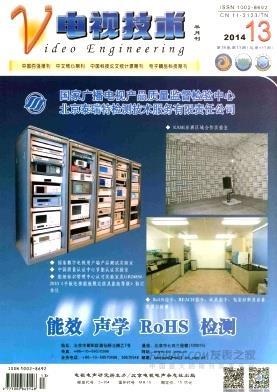 电视技术杂志