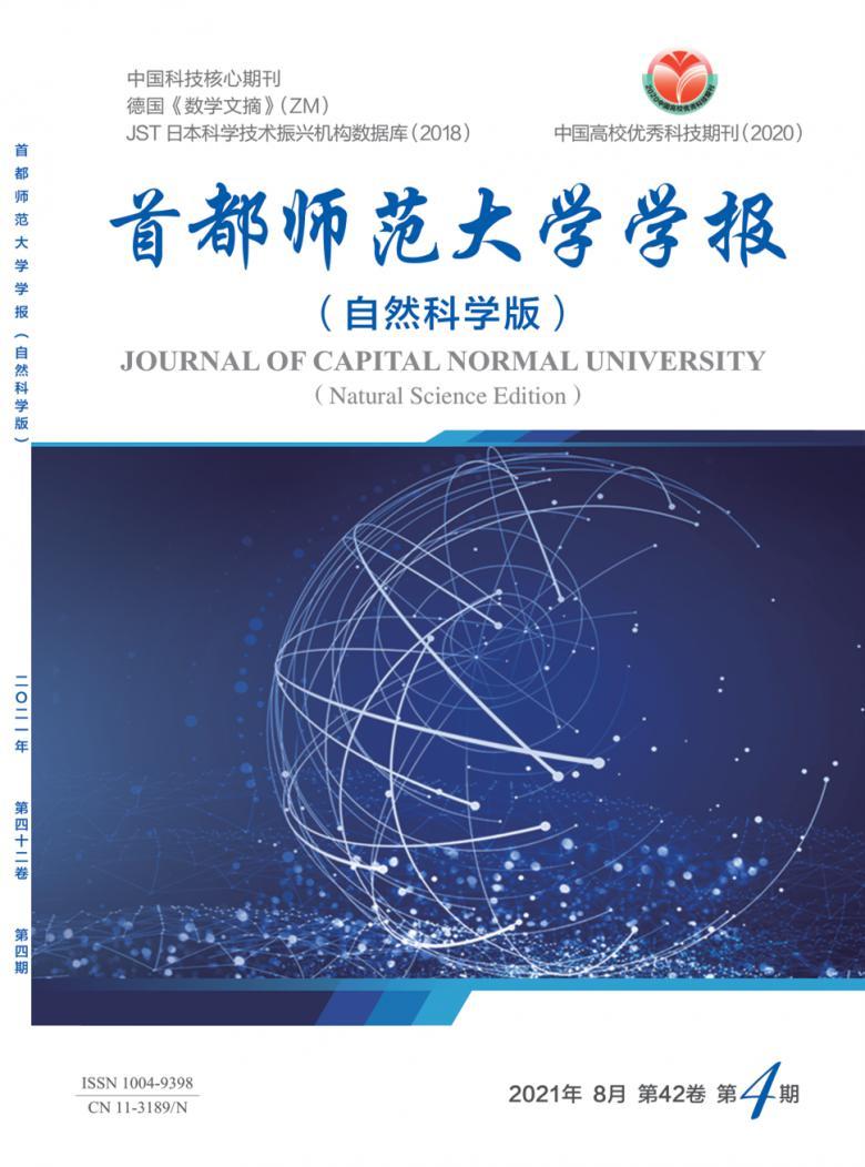 首都师范大学学报杂志