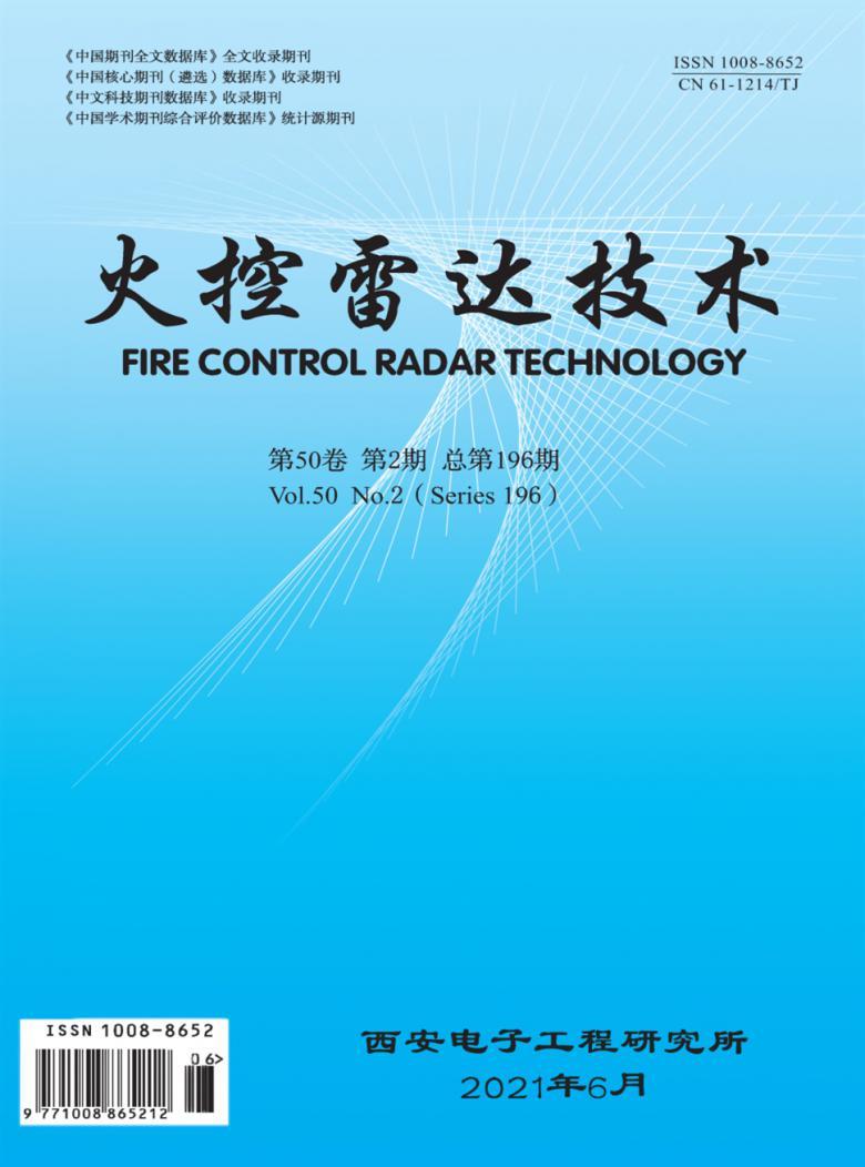 火控雷达技术杂志