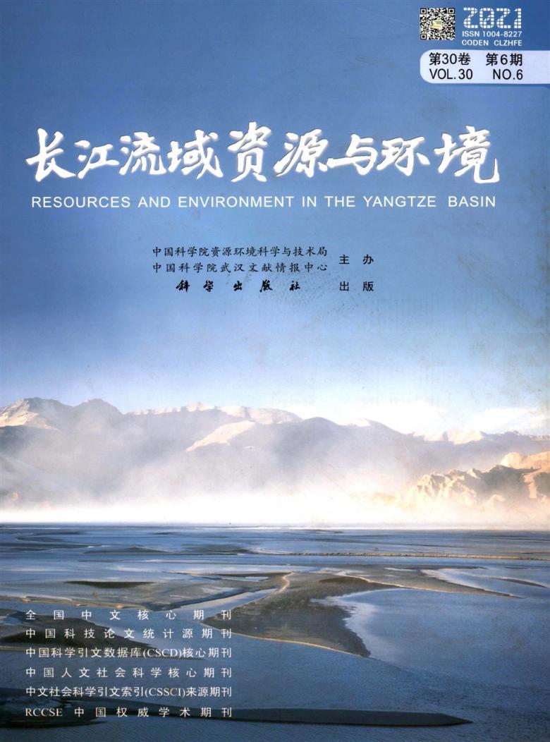 长江流域资源与环境杂志