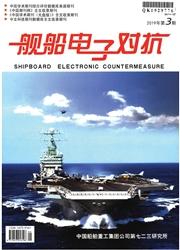 舰船电子对抗杂志