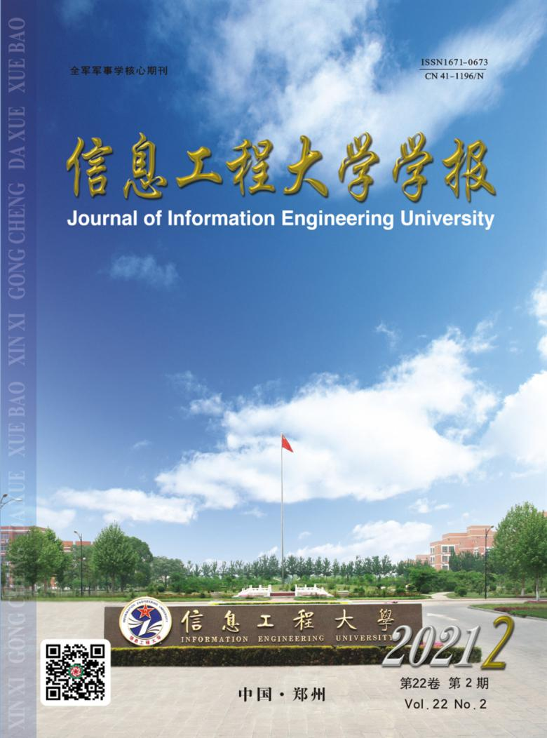 信息工程大学学报杂志