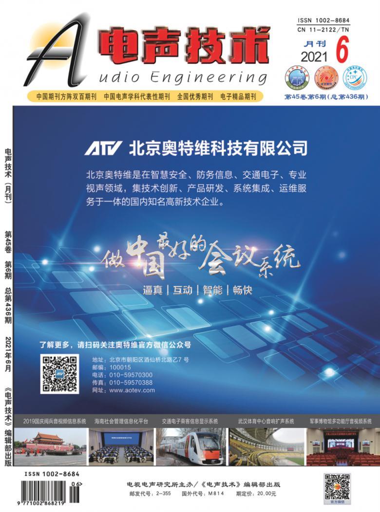 电声技术杂志