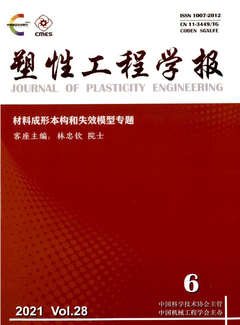 塑性工程学报杂志