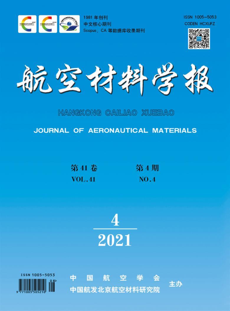 航空材料学报杂志