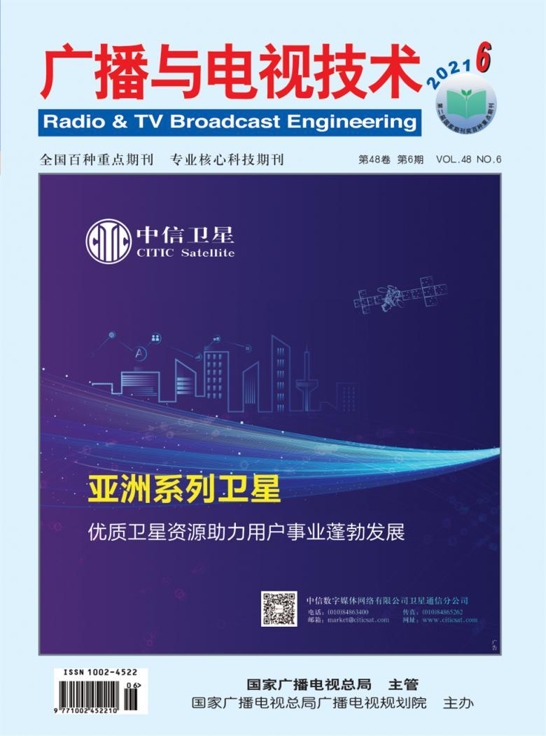 广播与电视技术杂志