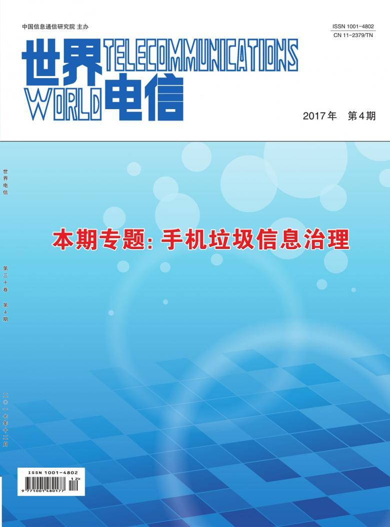 世界电信杂志
