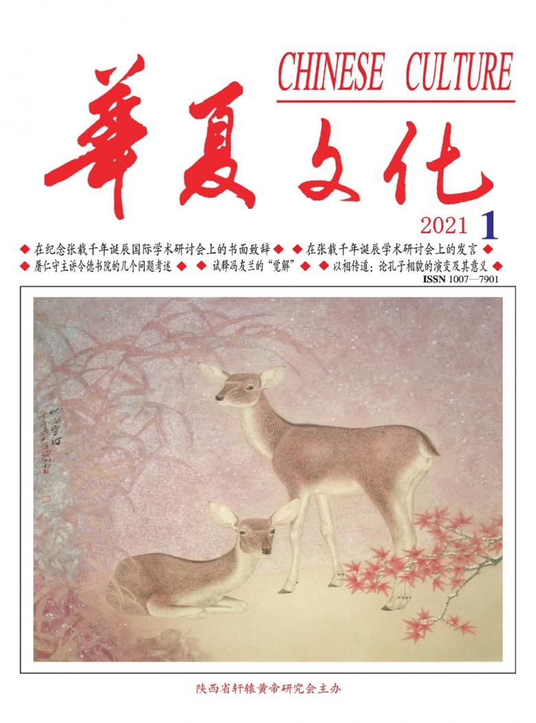 华夏文化杂志