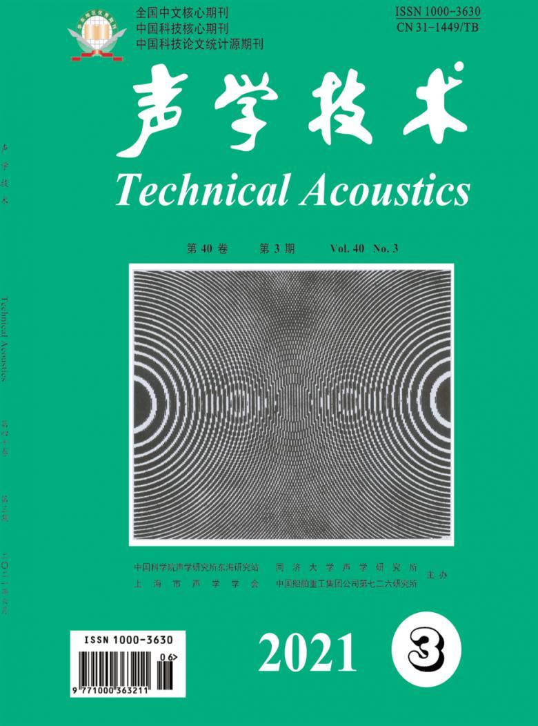 声学技术杂志
