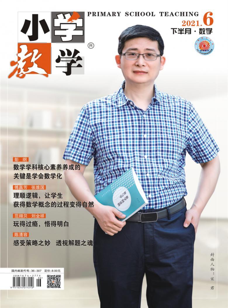 小学教学杂志